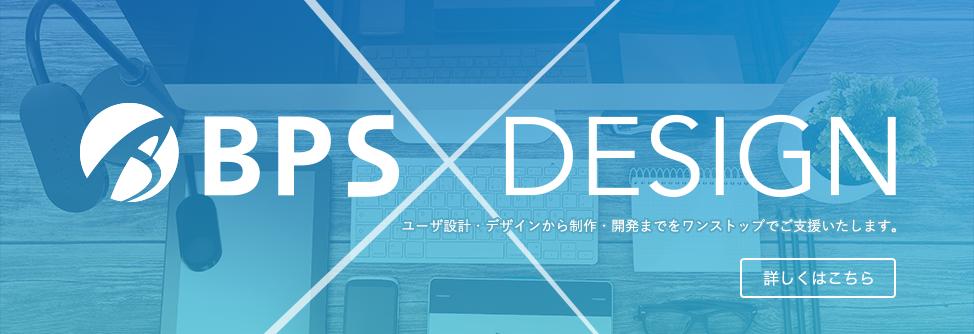 BPS x DESIGN