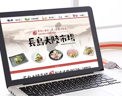 長島大陸市場 (株式会社 JFA 様)
