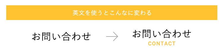 英文を使ったデザインテクニック