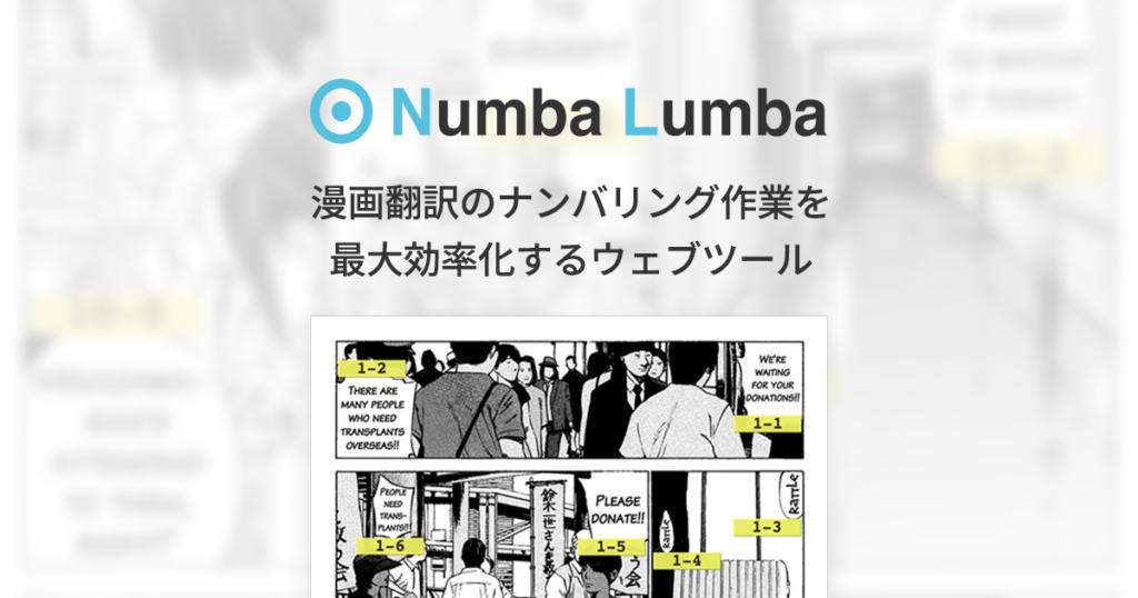 漫画翻訳のナンバリング作業を効率化するウェブツール紹介LPイメージ