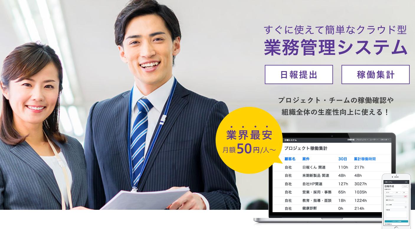 日報・勤怠管理・稼働集計システム「日報くん」のトップ画像