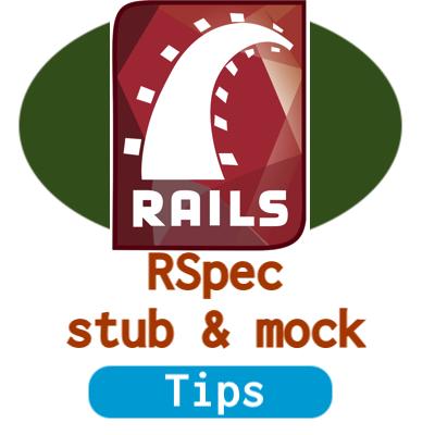 Rails tips: RSpecのテスト設計...