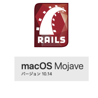 Rails: macOSをMojaveにアップグレード後`bundle install`が