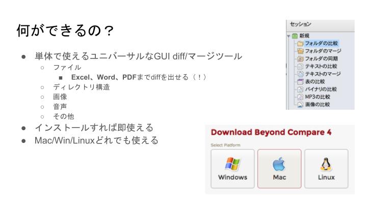 もうひとつのGUI diffツール「Beyond Compare 4」