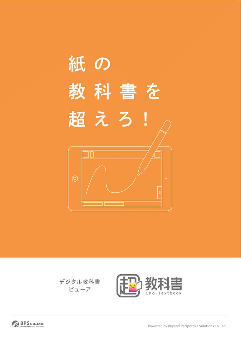 BPSデジタル教科書ビューア「超教科書」パンフレットPDF