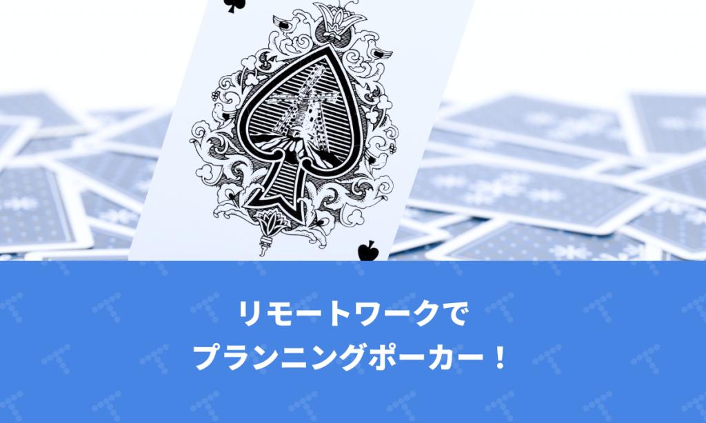 プランニング ポーカー