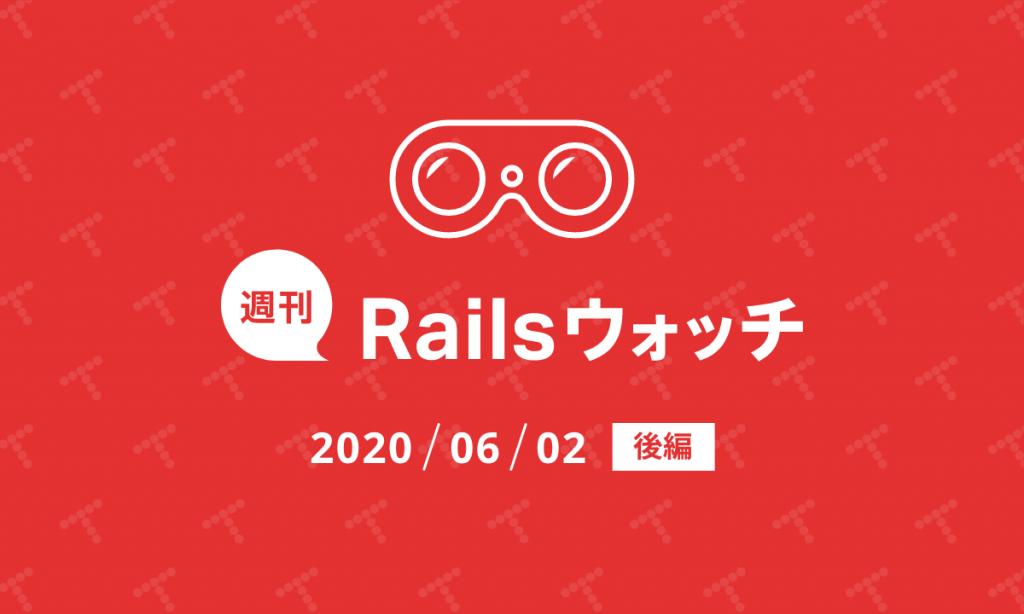 週刊Railsウォッチ(20200602後編)JSONストリームパーサーyajl-ruby、ruby-buildとopenssl、GoogleのCloud SQL、Rubyと機械学習ほか|TechRacho(テックラッチョ)〜エンジニアの「?」を「!」に〜|BPS株式会社 - RapidAPI